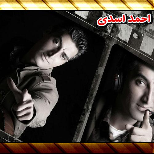 آهنگ مازندرانی غم بی ته ، زمونه ، بهشت از احمد اسدی