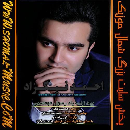 به یاد رسول طهماسبی با صدای احمد نیکزاد