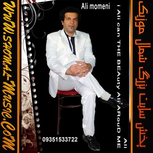 آهنگ فارسی جشنی باباکرم از علی مومنی