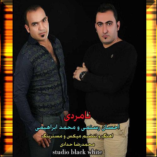 آهنگ محلی نامردی از احسان رستمی و محمد ابراهیمی