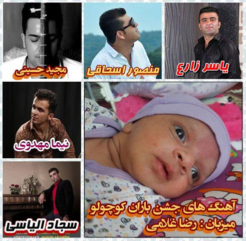 آهنگ های جشن باران کوچولو - میزبان رضا غلامی