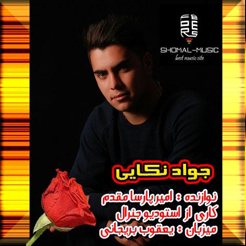 Javad-Nekai_Me-Delkhah-Jan