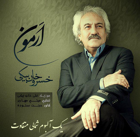 آلبوم ارمون با صدای خسرو خان بیکی