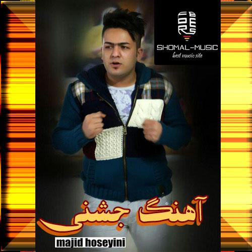 دانلود آهنگ های جشنی جدید با صدای مجید حسینی