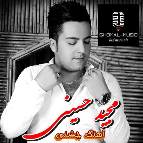 آهنگ جدید حال که دیوانه بومه از مجید حسینی