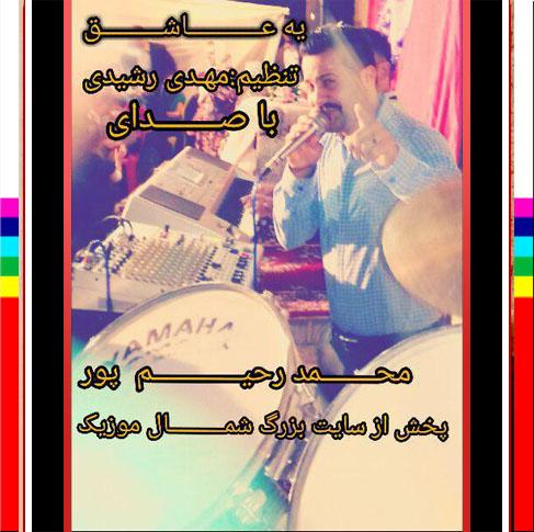 آهنگ فارسی یه عاشق از محمد رحیم پور