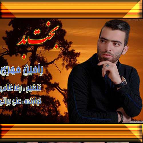 دانلود آهنگ محلی بخت بد با صدای رامین مهری