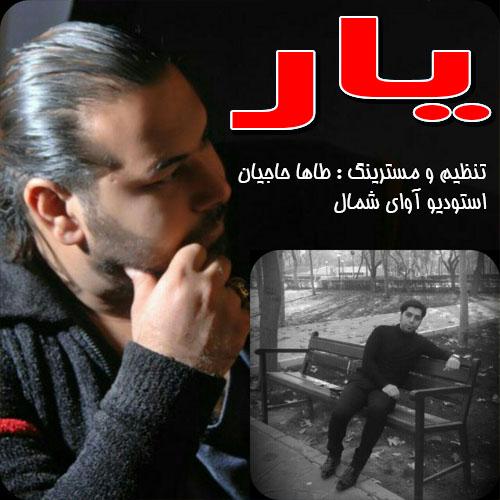 آهنگ مازندرانی متفاوت یار با صدای زیبا سعید بهروزی