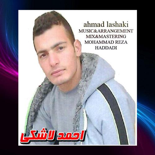 آهنگ دلتنگی با صدای احمد لاشکی