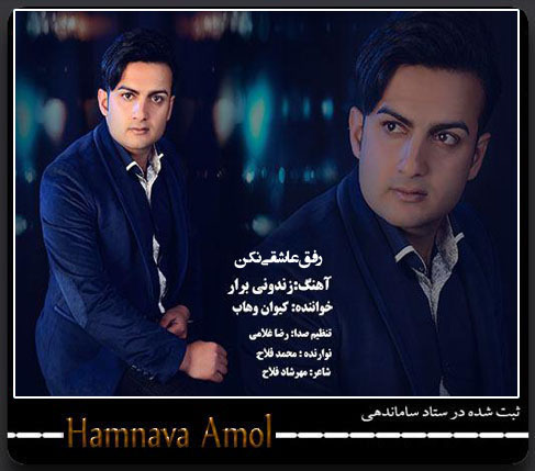 دانلود ۲ آهنگ محلی جدید با صدای کیوان وهاب
