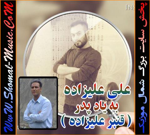 Ali AliZadeh - Be Yade Pedar