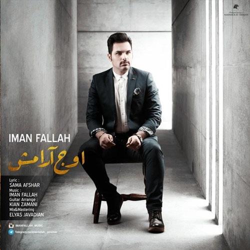 دانلود آهنگ فارسی اوج آرامش با صدای ایمان فلاح