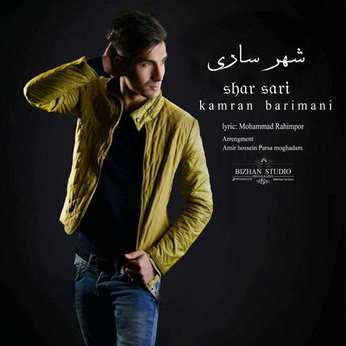 آهنگ جدید شهر ساری - به عشق راهبند از کامران بریمانی
