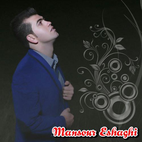 آهنگ جدید مازندرانی گل باغ من از منصور اسحاقی