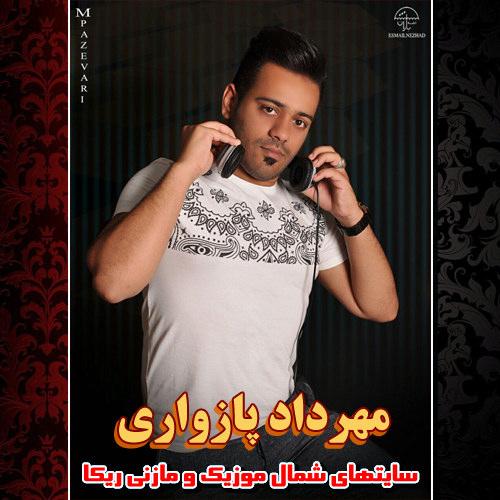 Mehrdad Pazevari - Name Resoun 0911 906 1163