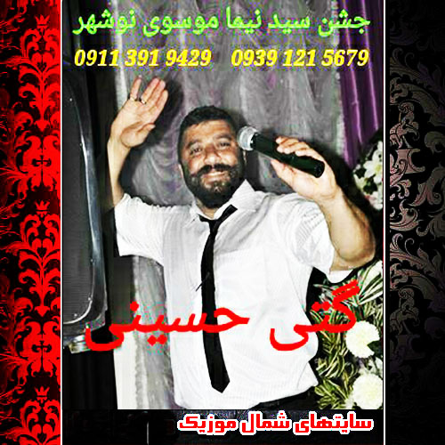 Mehrdad-Pazevari-Name-Resoun-0911-906-1163