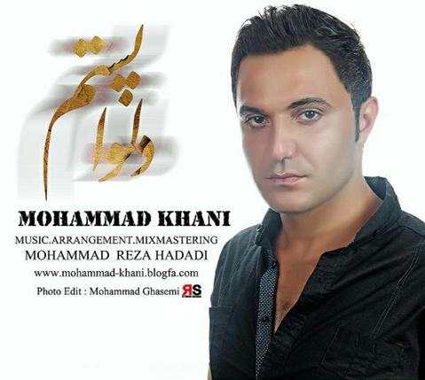 دانلود آهنگ جدید مازندرانی دلواپستم از محمد خانی
