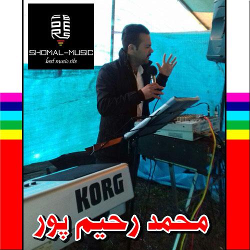 آهنگ جدید فارسی چادر گلی با صدای محمد رحیم پور
