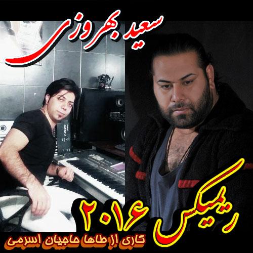 آهنگ مازندرانی ریمیکس 2016 با صدای سعید بهروزی