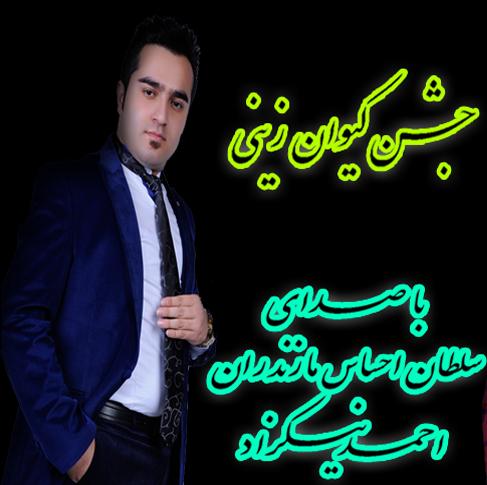 ahmad-jashn-keyvan