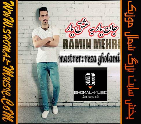 ramin-mehri_jan-yar-be-eshsh-yar