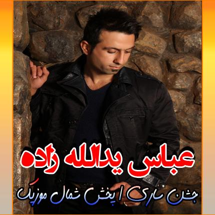 7 اهنگ جشنی عباس یدالله زاده - جشن ساری