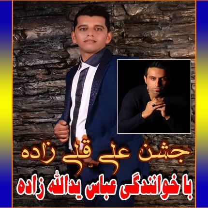 2 اهنگ عباس یدالله زاده در جشن علی قلی زاده