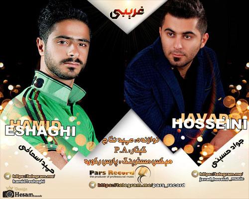 آهنگ غریبه از حمید اسحاقی و جواد حسینی