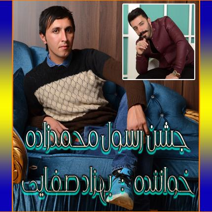 اهنگ بهزاد صفایی - جشن رسول محمدزاده