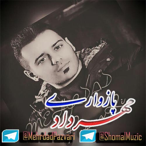 ۵ اهنگ جشنی مهرداد پازواری - جشن علی اباد