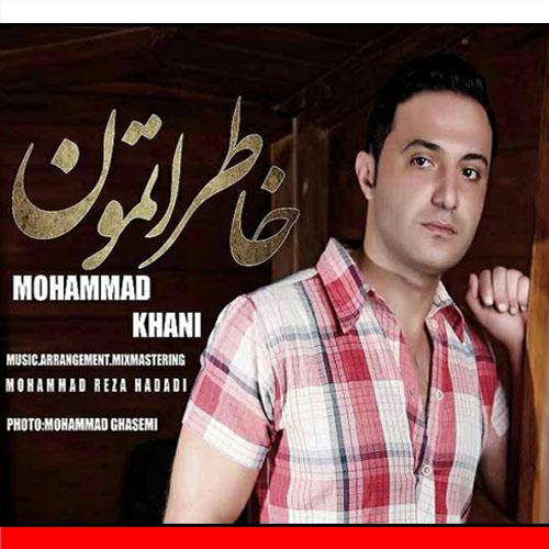 دانلود آهنگ فارسی خاطراتمون با صدای محمد خانی