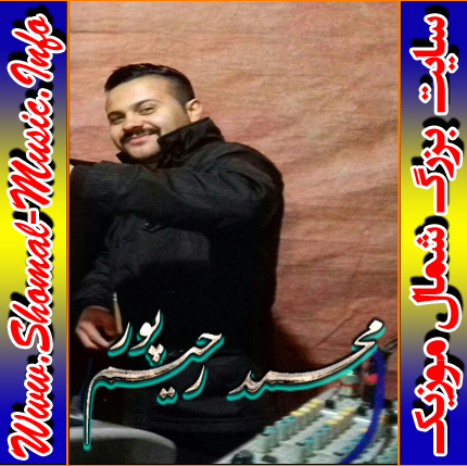 اهنگ زیبای محمد رحیم پور به نام دل دیوونه