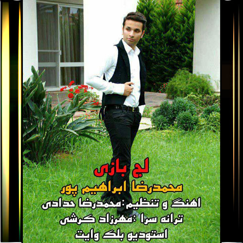 Mohammad-Reza-Ebrahimpur_Lajbazi