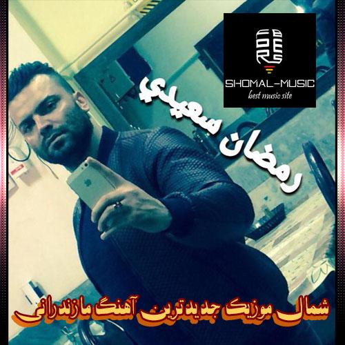 Ramezan-Saidi_Dele-Gharar_WwW.Shomal-Music.Info_