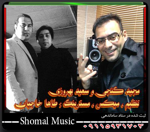 آهنگ مره باور نوونه از سعید بهروزی و مجید گنجی