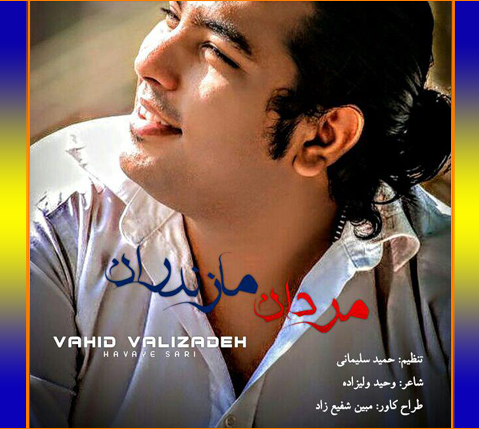 Vahid ValiZadeh - Mardane Mazandaran