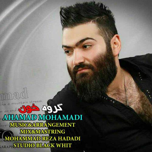 آهنگ مازندرانی گروه خون با صدای احمد محمدی