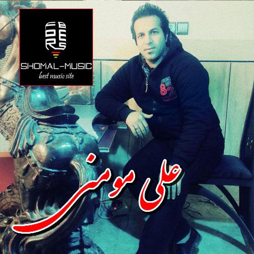 آهنگ مازندرانی چه قشنگه امروز با صدای علی مومنی