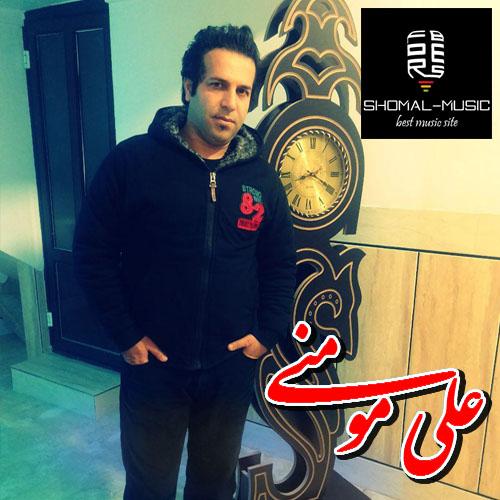 آهنگ فارسی برو دنبال همون با صدای علی مومنی