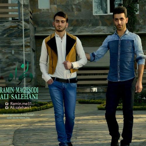 آهنگ دلخواه از علی صالحانی و رامین مقصودی