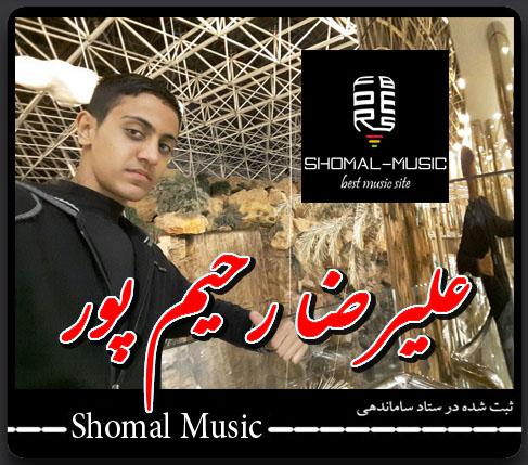 دانلود آهنگ مازندرانی شاد با صدای علیرضا رحیم پور