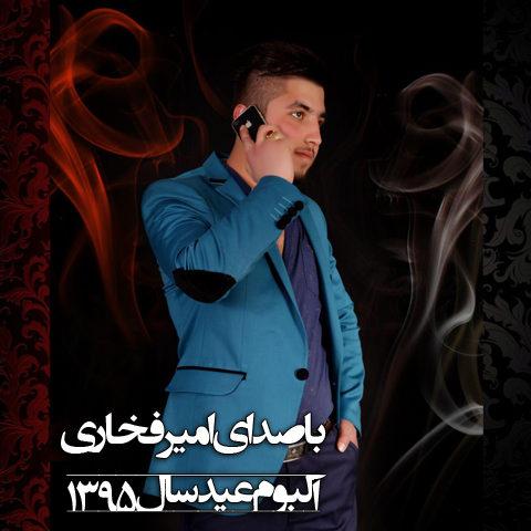 Amir Fakhari