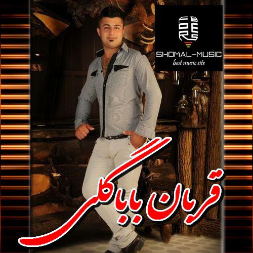 آهنگ مازندرانی ای یار نادون یار با صدای قربان باباگلی
