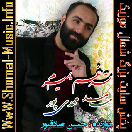 اهنگ جدید حامد مهدی پور به نام ته غم بمیرم
