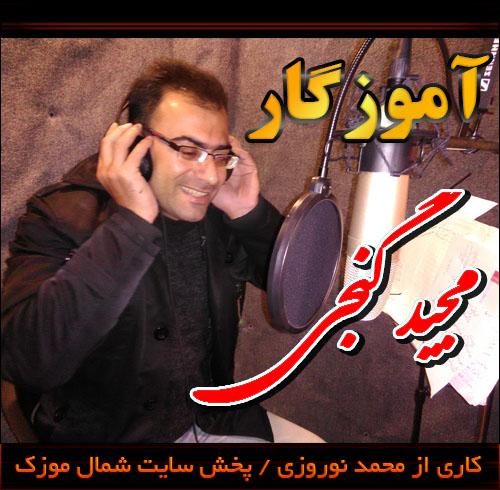 دانلود آهنگ مازندرانی آموزگار با صدای مجید گنجی
