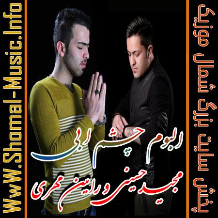 البوم چشم ابی با صدای مجید حسینی و رامین مهری