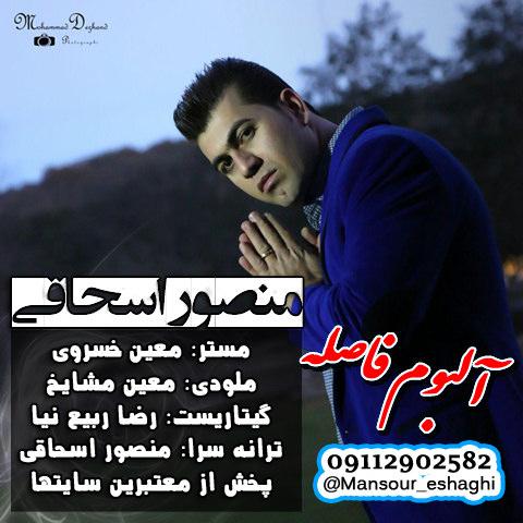 Mansour - Album1395