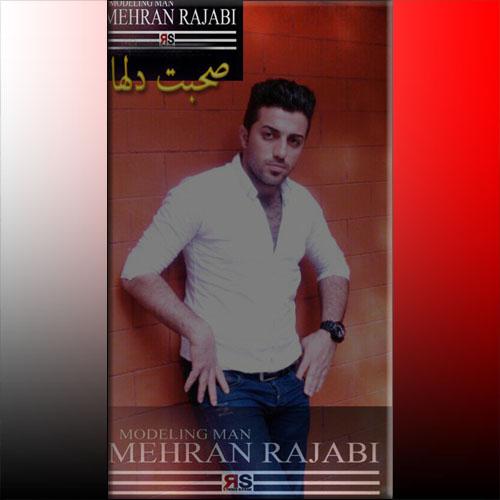 آهنگ مازندرانی صحبت دلها با صدای مهران رجبی