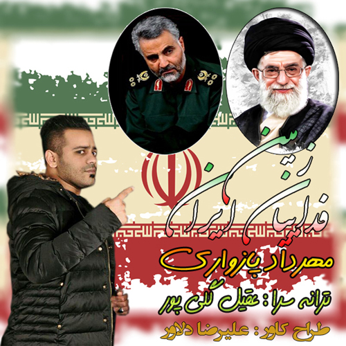 Mehrdad-Pazvari-Fadayan-Iran-Zamin