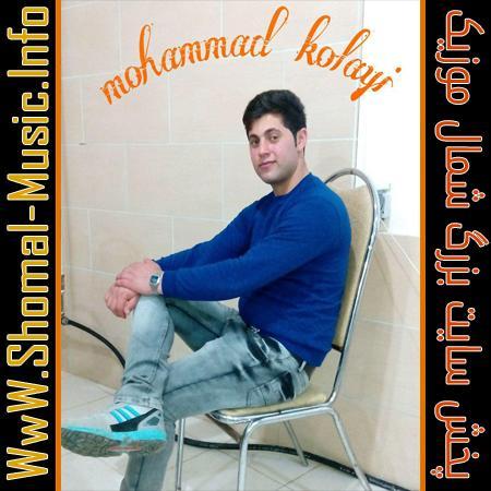 اهنگ جدید و زیبای محمد کلایی به نام ای می دل